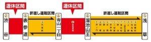0914shibuya-3m