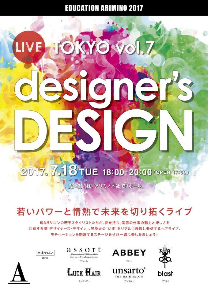 designer's DESIGN TOKYO vol.7 出演のお知らせ