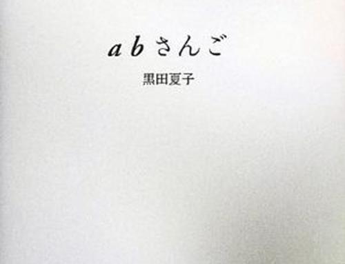 芥川賞ヘアメイク